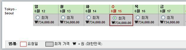20110314_085851_fare-NRT-ICN