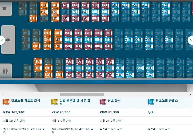 20140821_030813_KLM-seat-fee