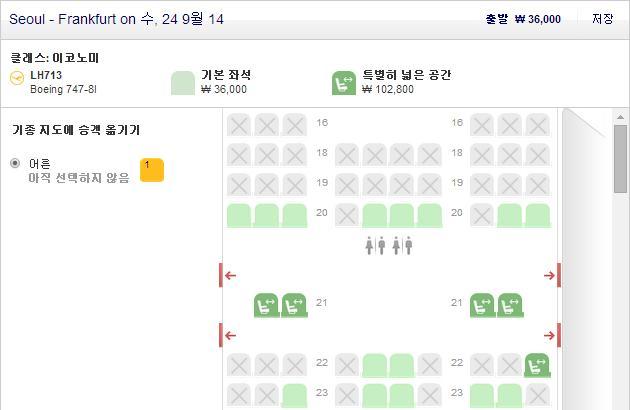 20140821_030821_LH-seat-fee