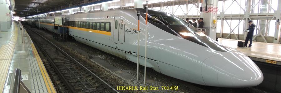 chobl-Railstar-Hikari호-700계열