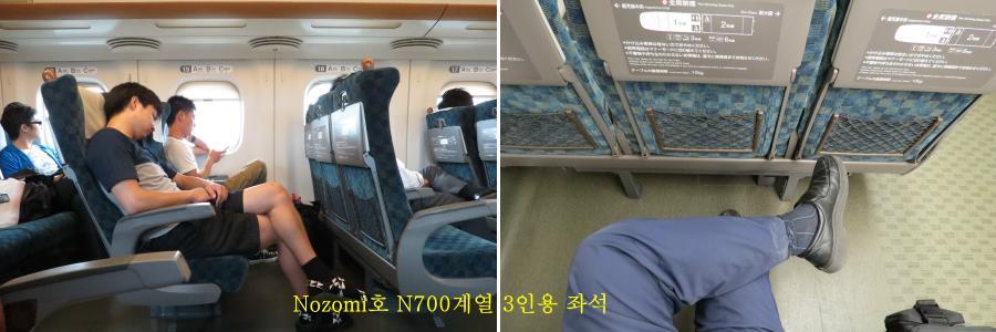 chobl-nozomi-non-rsvd-3pax-seat