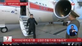 P-671-AN-148-100B-built-2012-history-2016.08-김정은