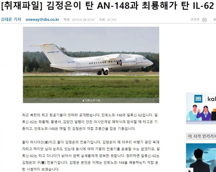 SBS-AN-148-IL-62M