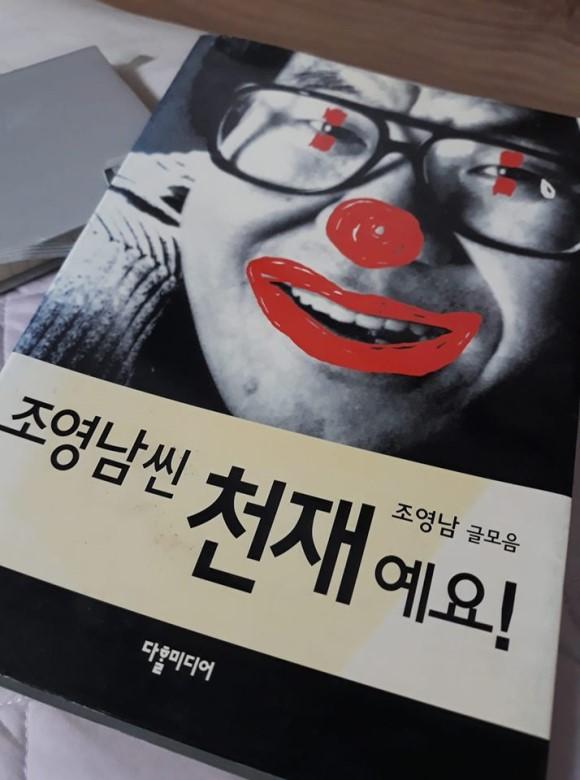 조영남1_책