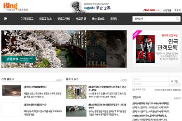 chosunblog2