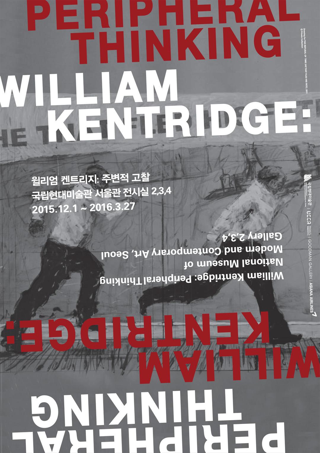 윌리엄 켄트리지 William Kentridge