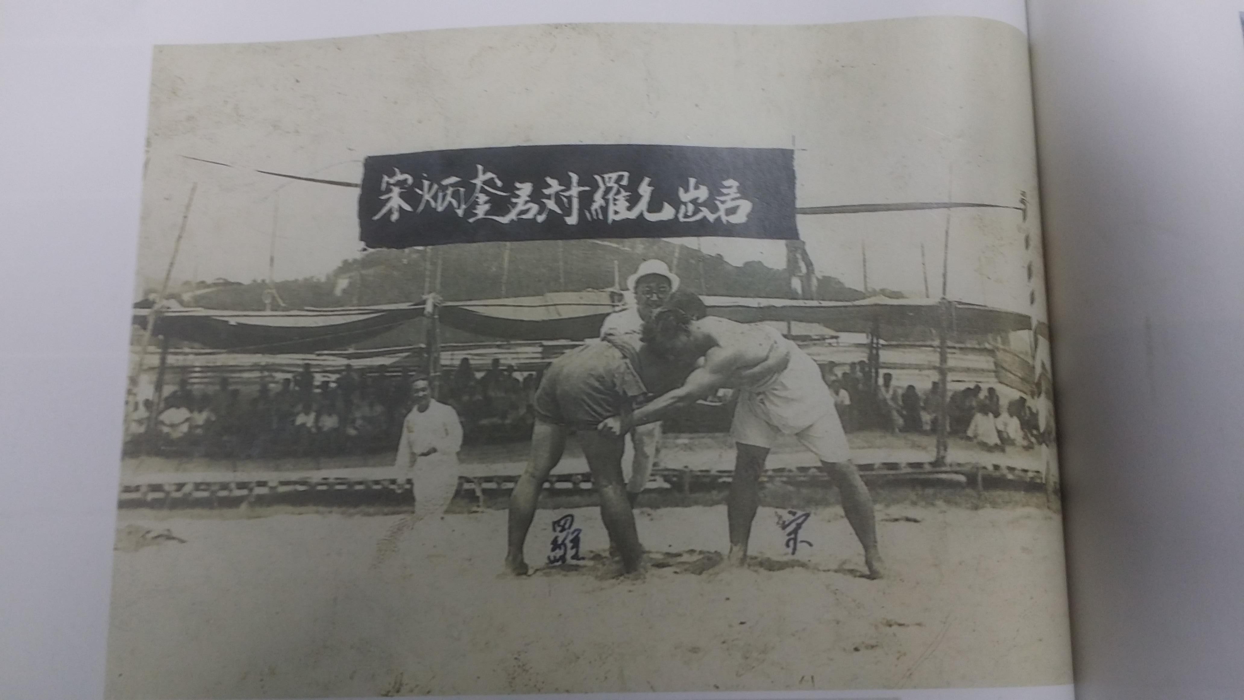 (1936년 마산 전조선씨름선수권대회 결승서 맞붙은 나윤출과 송병규 장사)