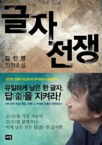 160105 김진명 글자전쟁