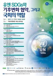 포스터 - 유엔SDGs세미나_저용량