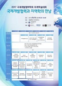 2017 하계학술대회포스터(최종)_사이즈 (1)-1