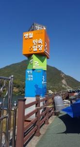 영월5일장1