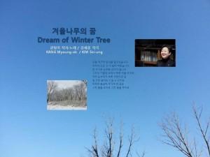 겨울나무의 꿈