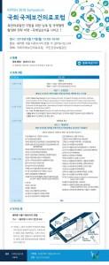 국회 국제보건의료포럼 홍보자료 (최종)
