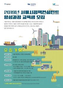 서울시정책컨설턴트