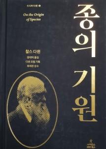 190909 종의기원