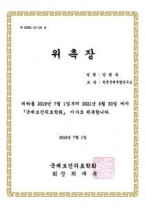 2019년 국제보건의료학회 이사 위촉장_(강명옥 대표님) (1)