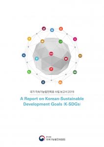 에코앤파트너스 SDGs 보고서(SR)_국문 최종 0819-배포용 (2)1