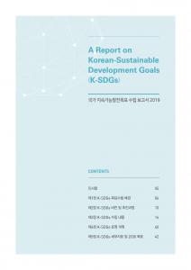 에코앤파트너스 SDGs 보고서(SR)_국문 최종 0819-배포용 (2)3