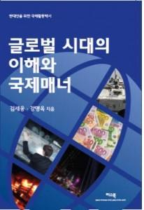 글로벌시대의 이해와 국제매너 표지