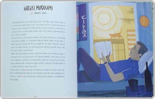 무라카미 하루키