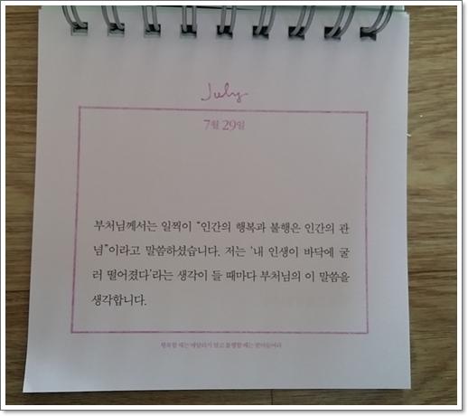 7.29한마디