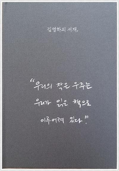 김영하노트