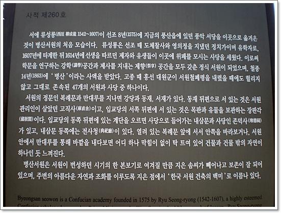 병산서원2.JPG