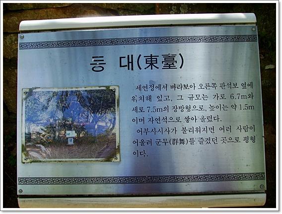 세연정20.JPG