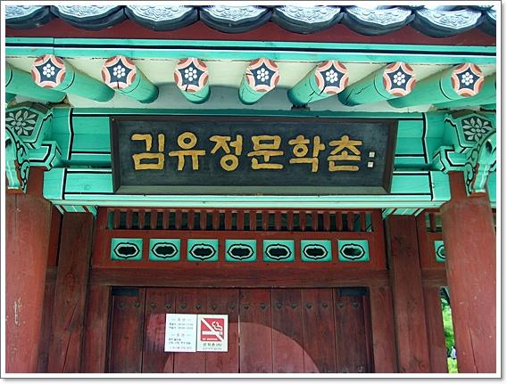 김유정2.JPG