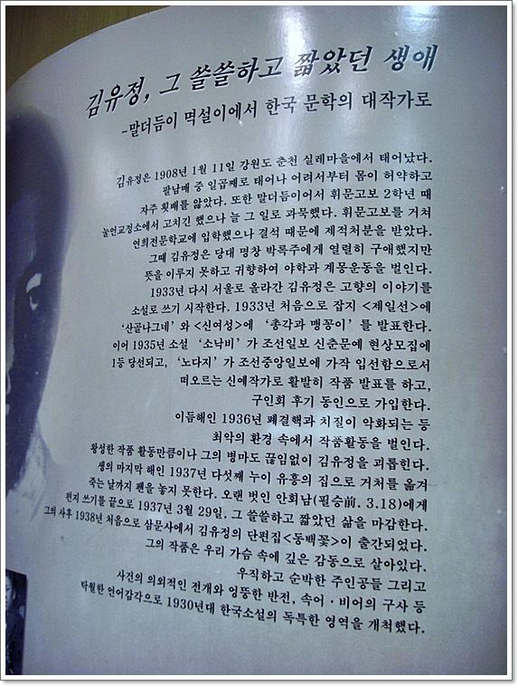 김유정21.JPG