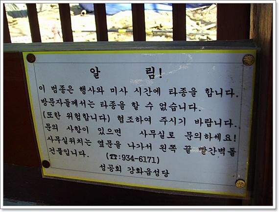 가강화성당25  성당종안내.JPG