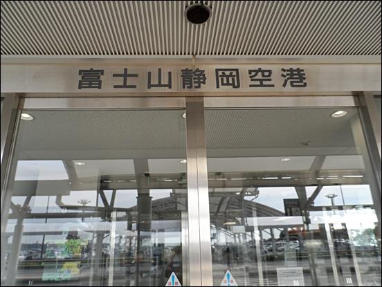 시즈오카2.JPG