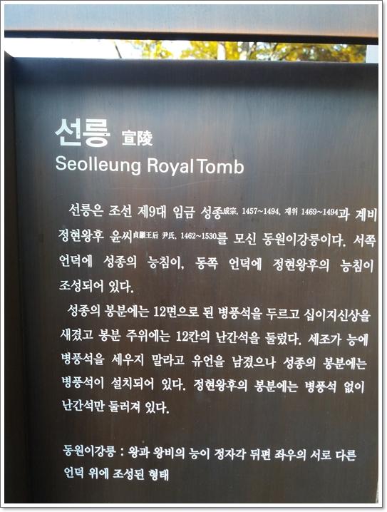 선정릉30