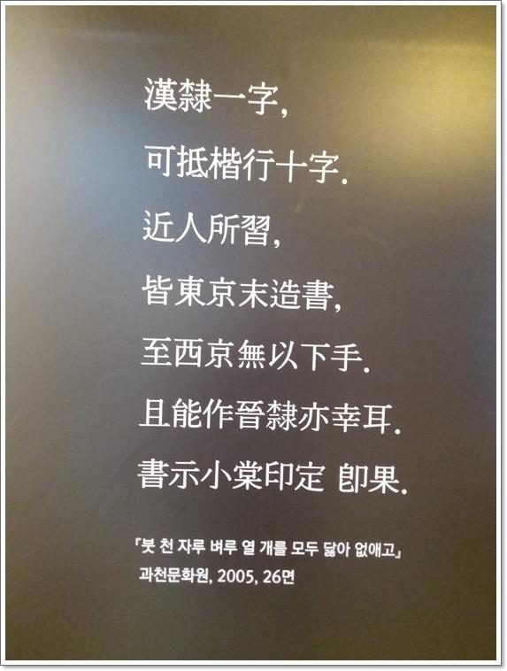 추사박46