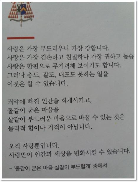 가추기경3