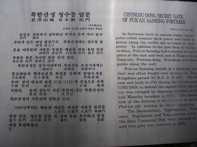 SANY0068청수동암문.JPG