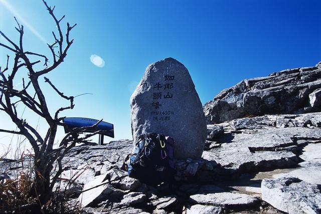 경남 합천군과 경북 성주군 경계에 있는 국립공원 가야산(1,430m), 정상은 우두봉(상왕봉)이다. 가야산 정상 상봉.jpg