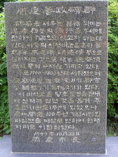 16-문경선정비_군.JPG