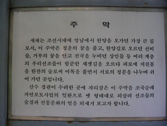 35-주막안내판.JPG