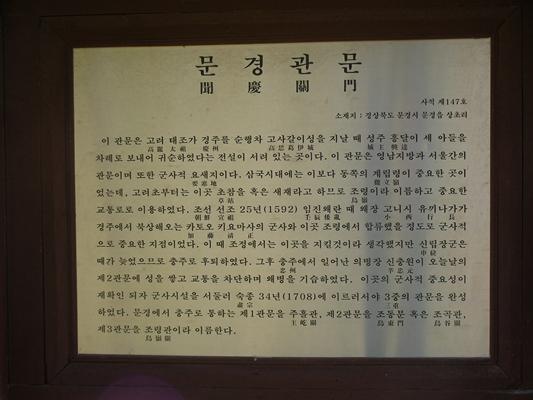 9-문경관문_안내.JPG