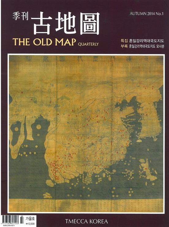국내 처음으로 지도 전문잡지로 창간된 계간지 의 표지.
