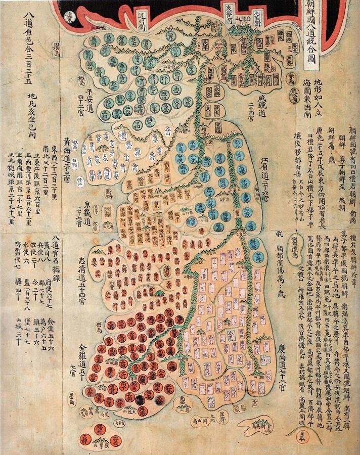 조선국팔도통합도에서 강조되어 표현된 국토의 산줄기. 지리산에 닿는 백두대간의 줄기가 뚜렷하다. 1800년대 간행된 지도로 서울역사박물관 소장.