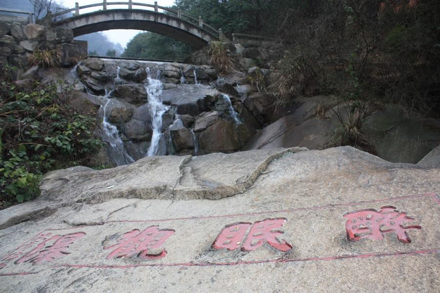 취면관폭이란 네 글자를 새겨놓은 폭포. 자연에 취해 잠을 자는 듯하면서 폭포를 바라본다는 의미로 전형적인 도교 문화를 나타낸다.