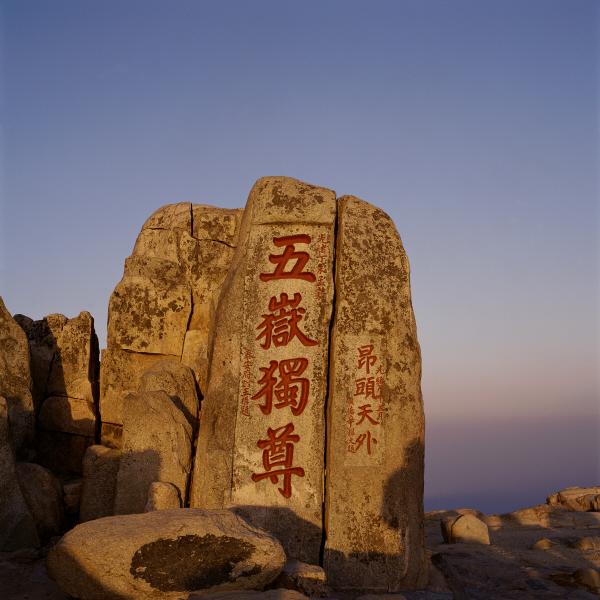 동악 태산은 역시 중국인들이 가장 많이 찾는 산이었다.