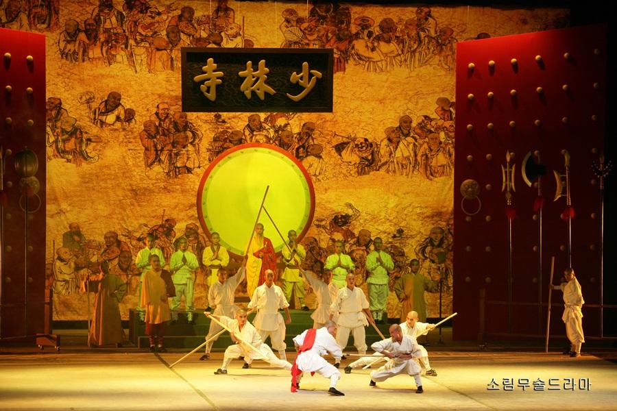 소림사 승려들이 무술 공연을 하고 있다. 이건 유류다.