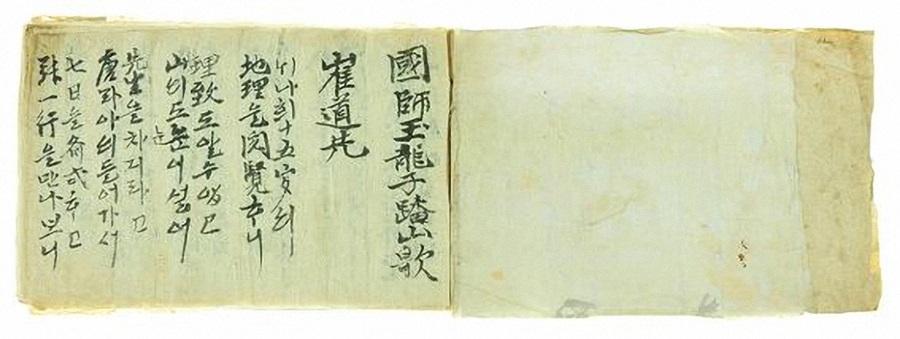 민중에 필사됐던 수많은 풍수가사 중의 하나인 . 도선의 이름을 빌어 적어놓았다. 출처 한국가사문학이미지