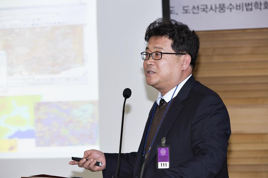 서울대 박수진 지리학과 교수가 '풍수지리의 인류 보편적 가치'에 대해 발표하고 있다.