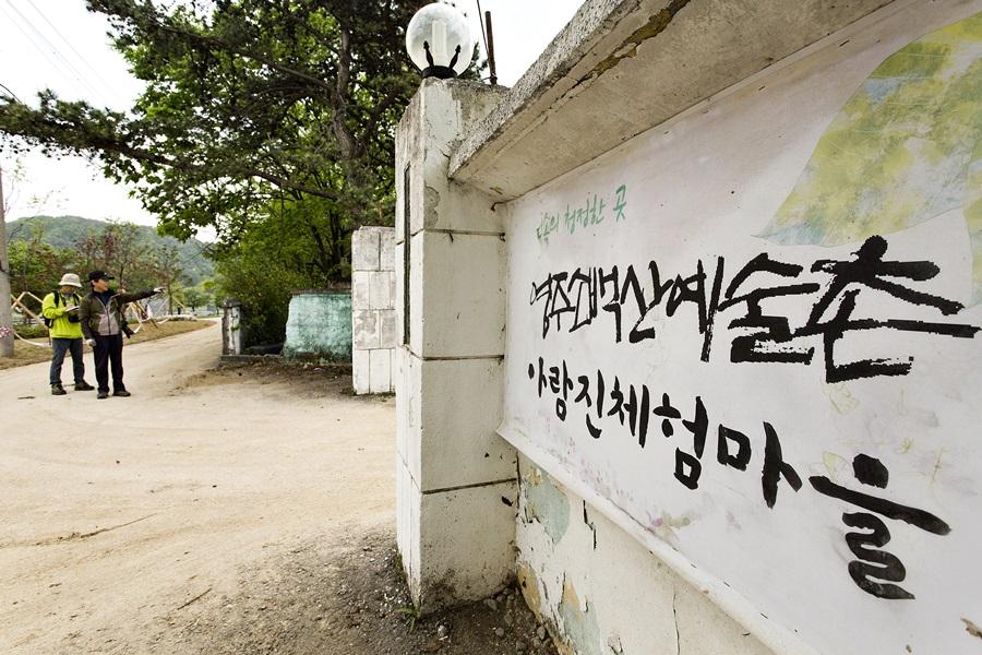 배우 조재현이 폐교를 분양받아 예술촌을 조성해서 지역주민과 함께 다양한 문화행사를 펼치고 있다.