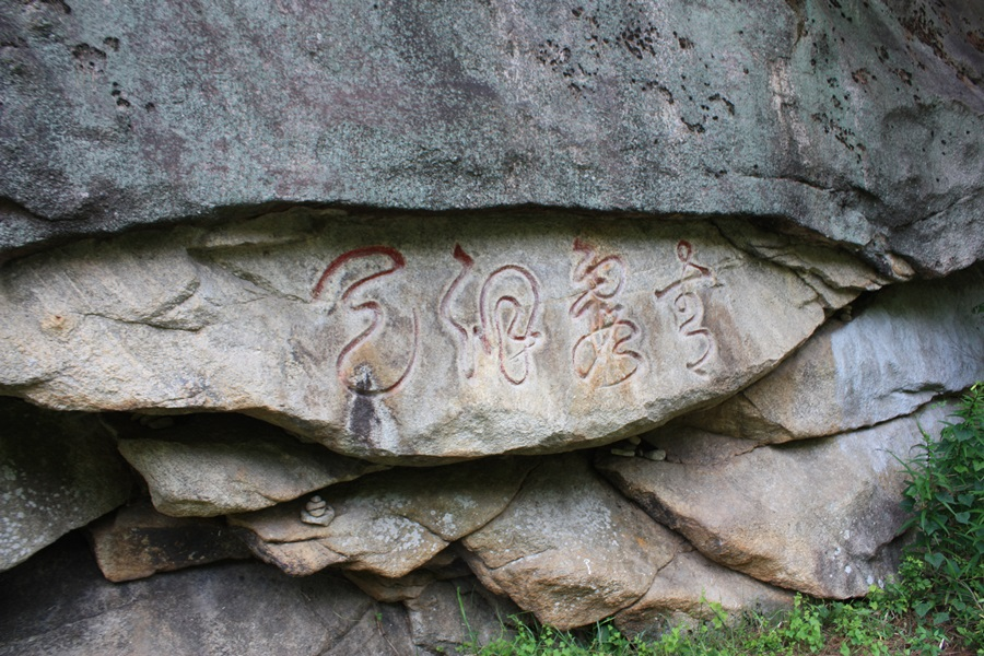 해서체 같은 청하동천이란 글자가 바위에 새겨져 있다.