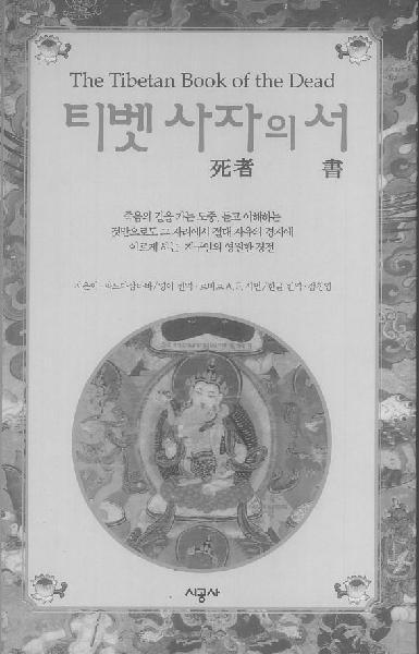 인도 출신 승려 파드마삼바바가 1,200여 년 전 티벳에 가서, 불교 윤회설에 입각해 사람이 죽은 뒤 새로운 생명으로 태어나기까지 겪는 현상들을 기술한 '티벳 사자의 서' 표지.